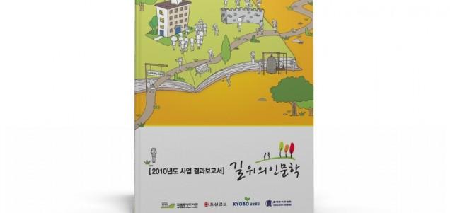국립중앙도서관 길위의인문학 사업결과보고서