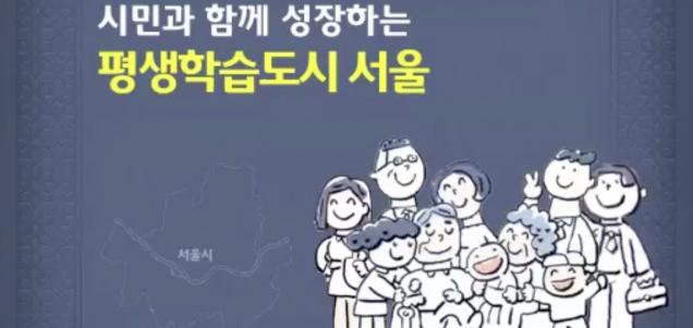 평생학습 프리젠테이션(평생학습도시 서울)