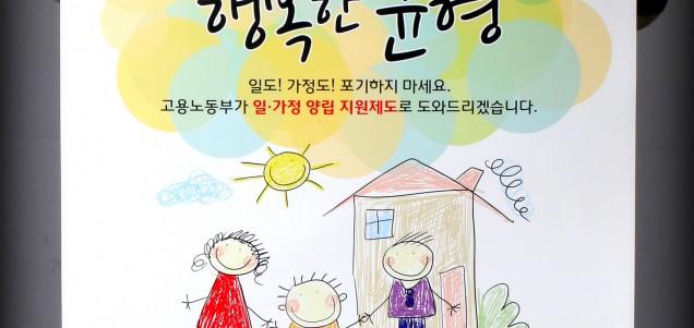 고용노동부 일·가정 양립 지원제도 홍보포스터
