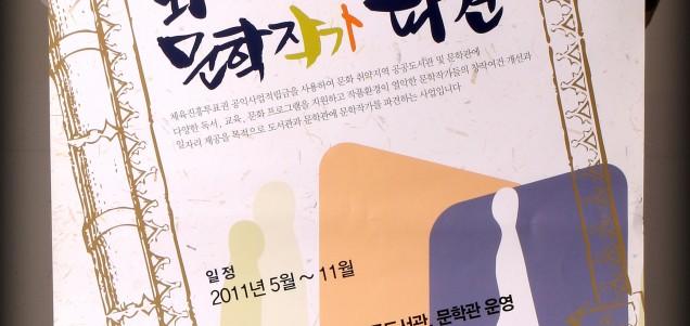 문화체육관광부 도서관협회 문학작가파견 홍보포스터
