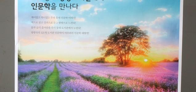 문화체육관광부 공공도서관 길위의인문학 홍보포스터