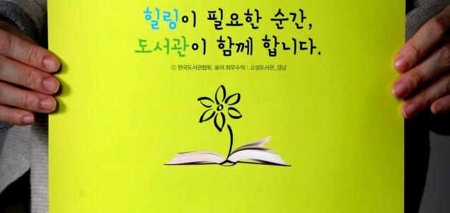 한국도서관협회 도서관주간 홍보포스터