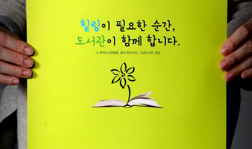 한국도서관협회 도서관주간 홍보포스터   pwkdesign