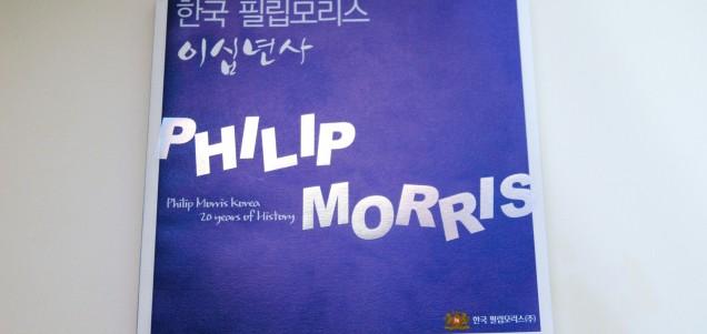 한국 필립모리스 이십년사