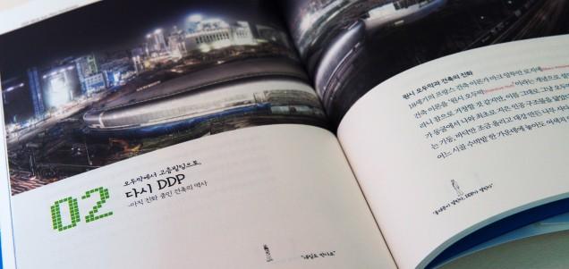 서울시 동대문디자인플라자 홍보 책자