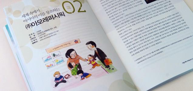 2011년 일·가정 양립 지원제도 활용 우수사례집