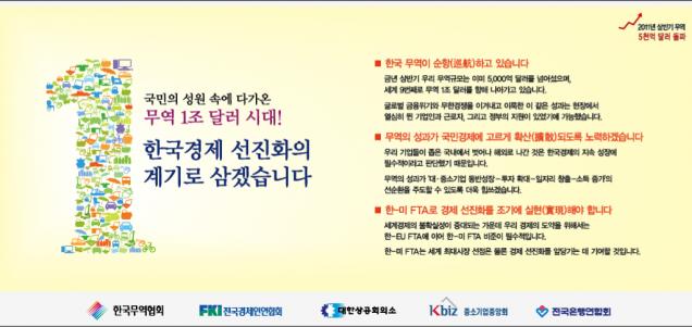 무역협회 광고