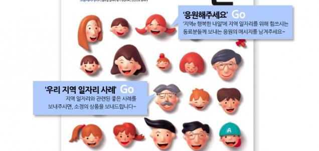 고용노동부 계간지 '지역이 행복한 내일'