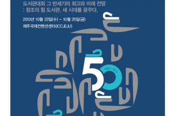 2013 제 50회 도서관대회
