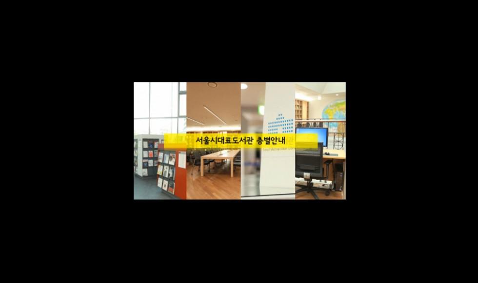 서울도서관 홍보영상 제작