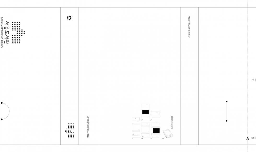 서울도서관 홍보엽서 | pwkdesign