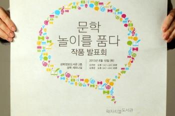 꿈다락 포스터
