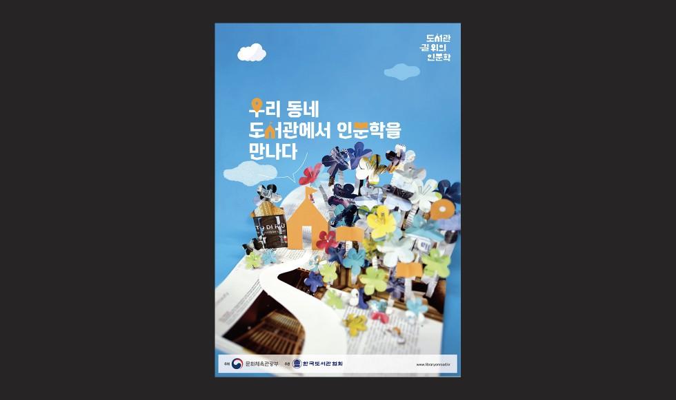페이퍼 크래프트로 만들었던 포스터입니다 ^^