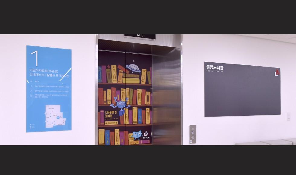 불암도서관 L.I와 어플리케이션 프로젝트