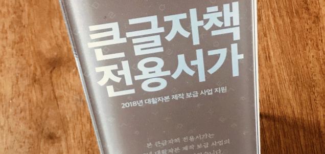 큰글자책 전용서가 패널디자인 제작