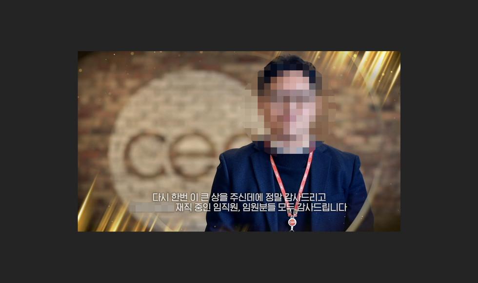 수상식 인터뷰 영상 제작