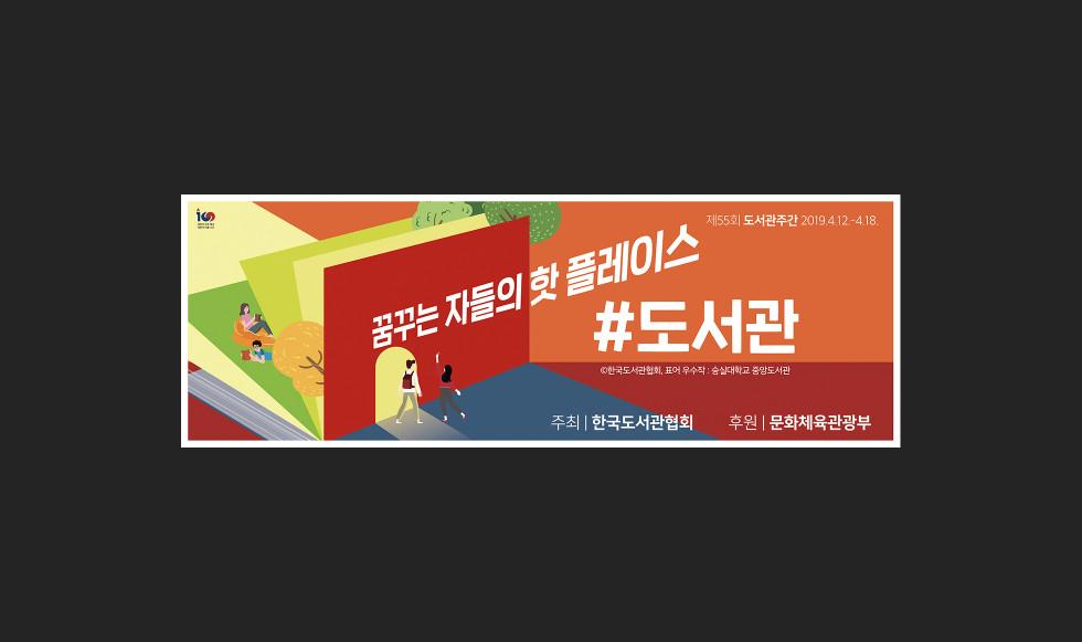 2019도서관주간 포스터