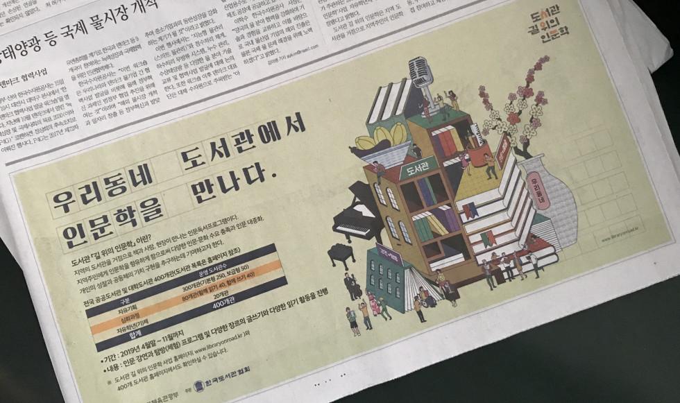 2019 도서관 길 위의 인문학 메인 포스터 디자인, 신문광고