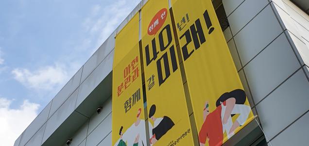 현수막 다시 바라보기 ^^