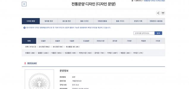한국 전통 문양 정보 자료를 찾으시나요?