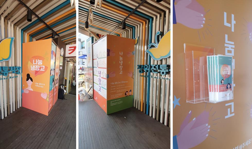 나눔 냉장고(공공디자인) 프로젝트