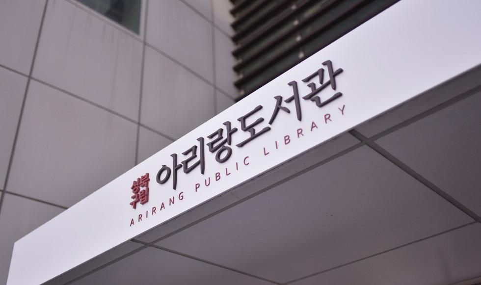 성북구립 아리랑도서관 외부 사인물 개선 프로젝트